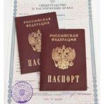 Штамп в паспорте о разводе: когда и где его поставить