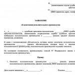 Заявление о возобновлении исполнительного производства по алиментам образец 2020