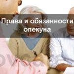 Какие требования предъявляются законодательством Российской Федерации к кандидатам в усыновители, опекуны (попечители), приемные родители