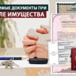 Документы для раздела имущества при разводе