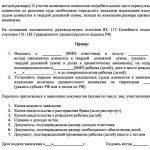 Исковое заявление о взыскании алиментов в твердой денежной сумме (образец)