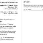 Заявления и ходатайства сторон исполнительного производства о взыскании алиментов